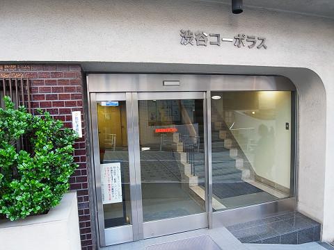 渋谷コーポラス エントランス
