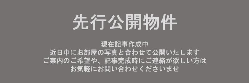 募集中 323号室(2SLDK/55.00㎡)5,280万円