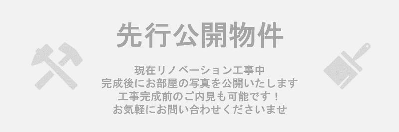 募集中 501号室(2LDK/52.25㎡)3,999万円